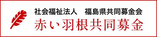 福島県共同募金会